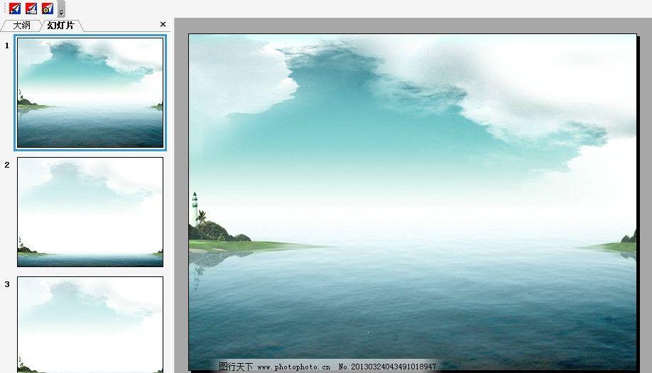 海阔天空ppt模板 大海 天空 蔚蓝 水天一色 仙镜 ppt模板 其他 多媒体