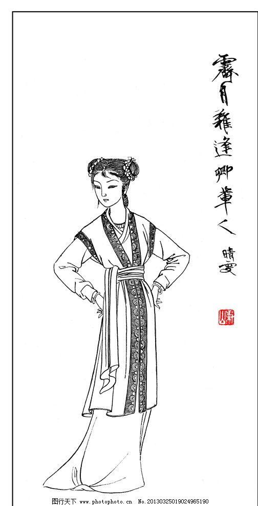 红楼人物 红楼梦 古代人物 仕女图 白描 国画 工笔 绘画书法 文化艺术