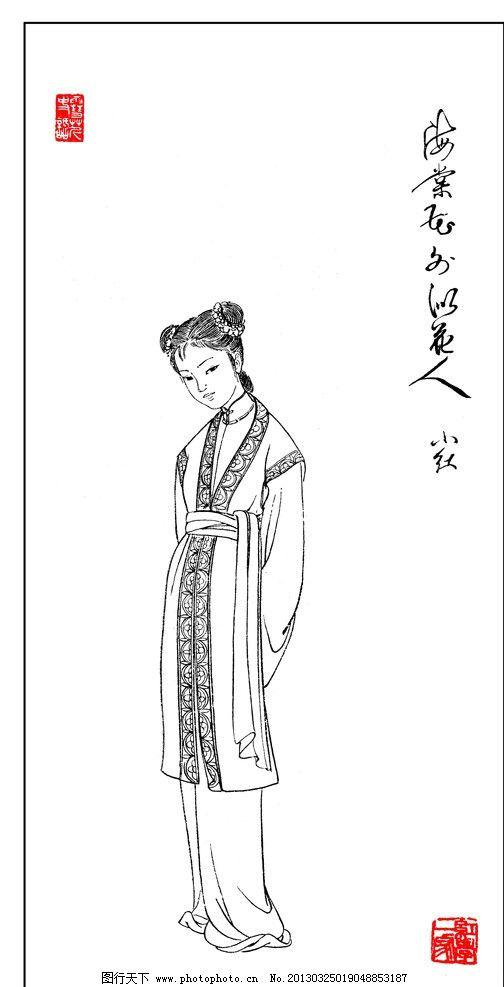 简单仕女图白描工笔画_古代人物水彩画_第3页_手绘