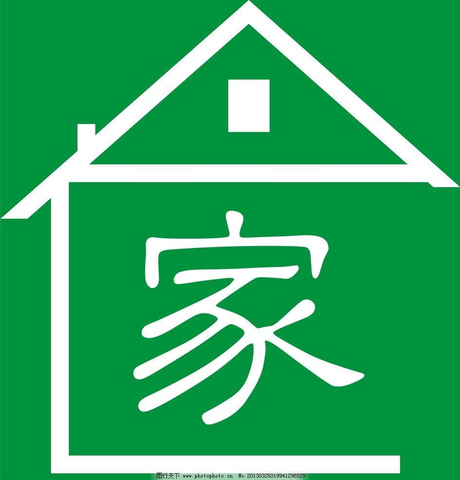 房标志 房子房屋 建筑 家 装修 家居 标识标志图标 矢量