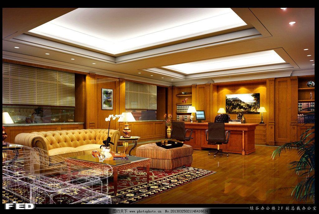 办公室 高清 豪华办公室 欧式沙发 豪华吊顶 壁挂 实木地板 效果图