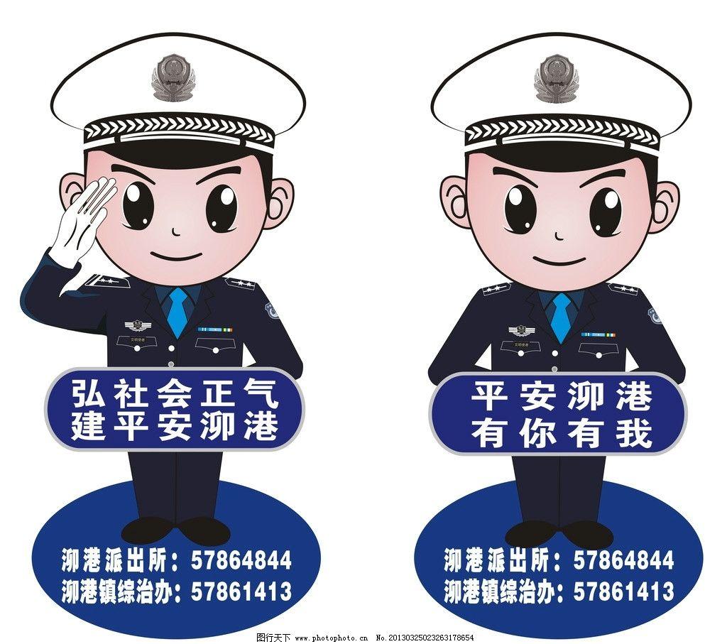 卡通警察 敬礼 路牌 立正 标示 矢量人物图片