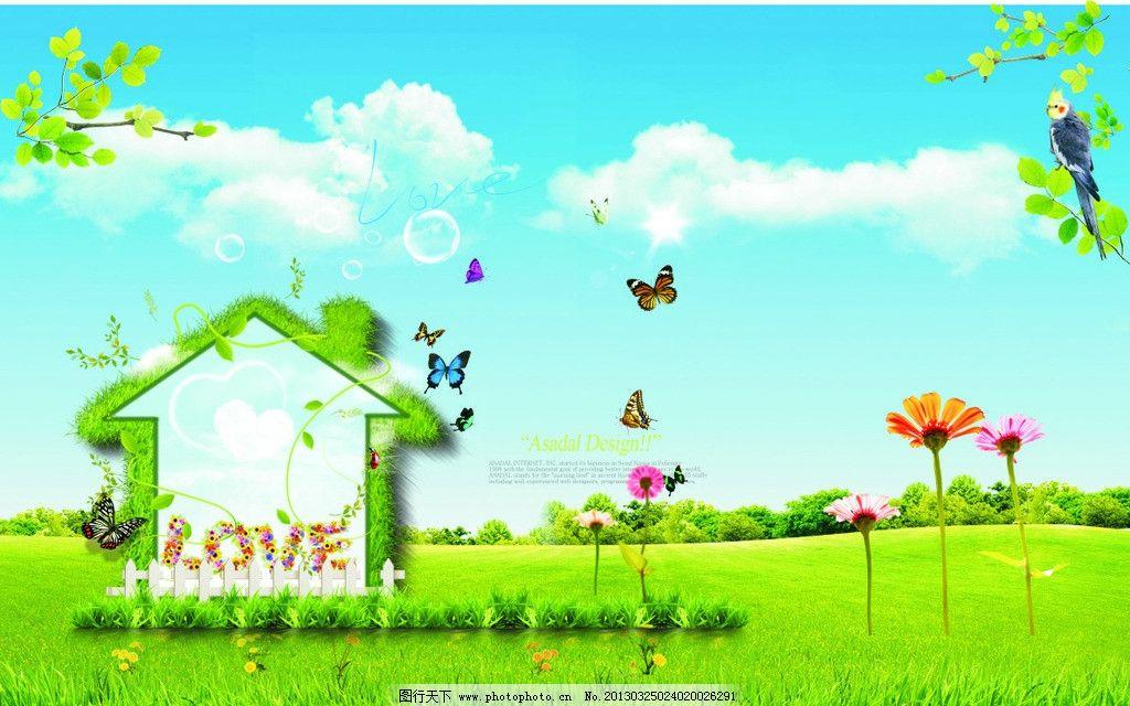 蓝天白云 蓝天 白云 房子 绿草地 蝴蝶 花 鸟 树叶 自然风景 自然景观