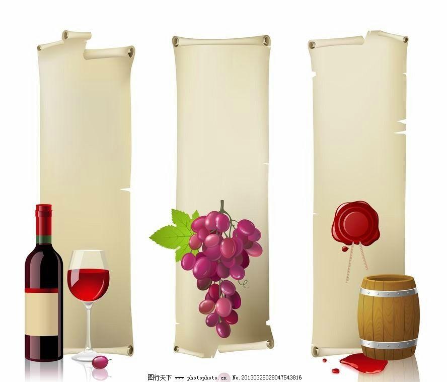 酒标签 品牌 认证 质量 手绘 装饰 设计 时尚 背景 矢量 葡萄酒红酒