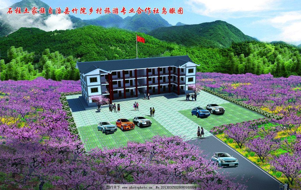 农家乐效果图 农家乐 桃花 鸟瞰设计 花丛 树木 建筑 建筑设计 环境