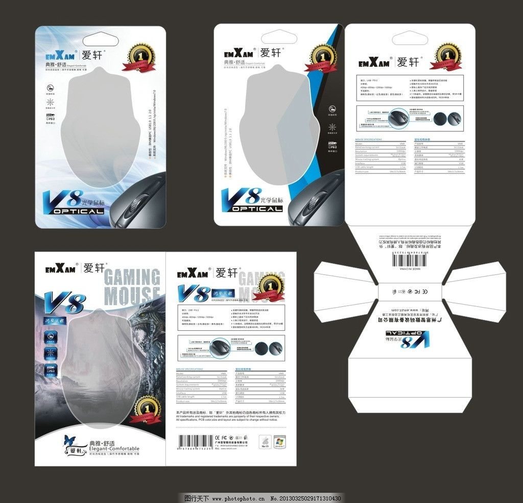鼠标纸卡 鼠标 纸卡 包装 吸塑 MOUSE 游戏鼠标 鼠标包装 吸塑包装 简洁包装 简洁 创意 底纹 蓝色 金属 图标 金属图标 金属边框 矢量 矢量图形 飘带 游戏背景 游戏场景 认证标识 环保标识 蓝色渐变 蝴蝶 蓝蝴蝶 包装设计 广告设计 CDR
