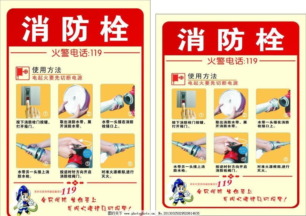 消防栓 消防器使用广告 消防广告 消防简介 消防栓广告 广告设计 矢量