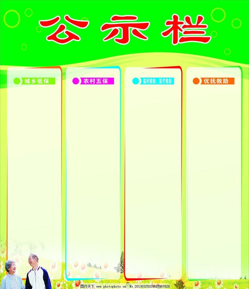 公示栏 公示标 老年人公示标 城乡低保栏 老人 底纹 花纹 花 绿色专栏