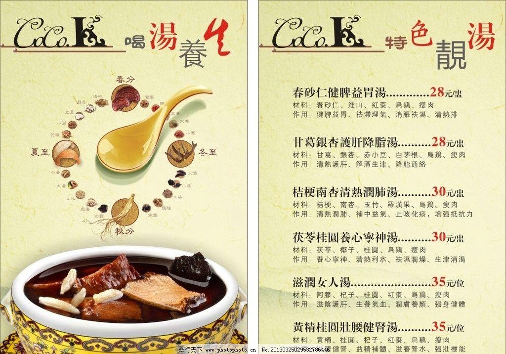 宣传单 餐饮菜牌