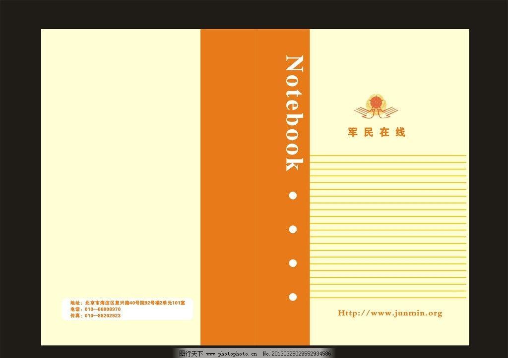 笔记本 军民在线 黄色 线条 矢量 广告设计 cdr