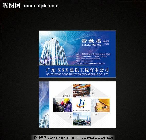 建筑类名片设计 建筑名片设计下载 工业名片模版 商业名片 蓝色名片 企业名片 名片卡片 广告设计 矢量 CDR