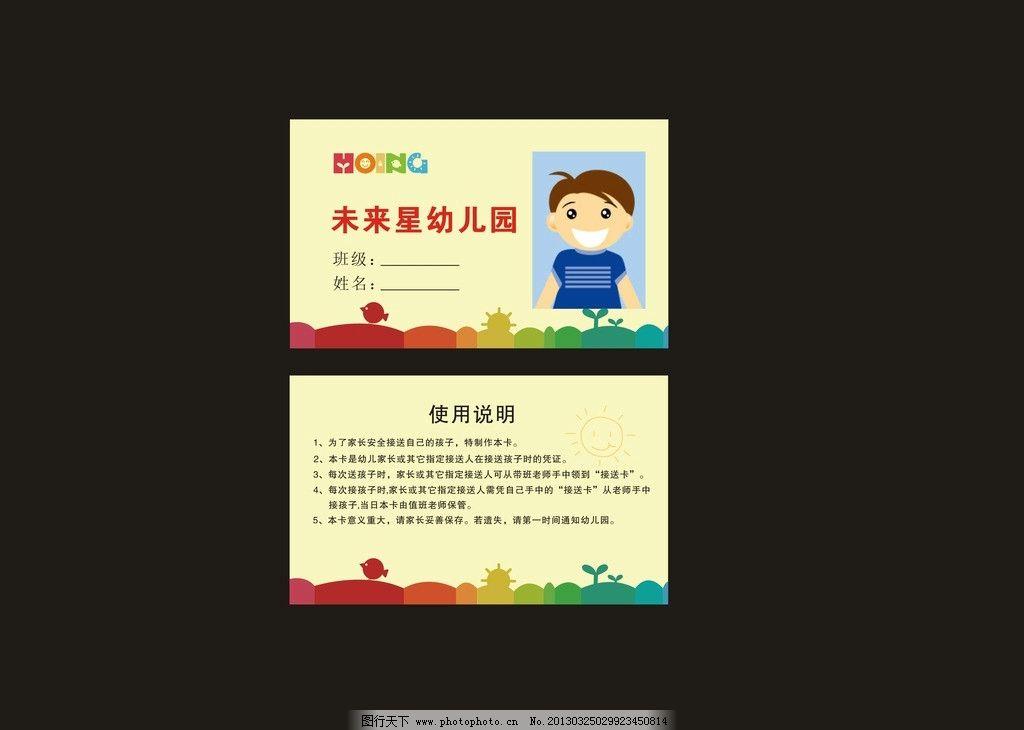幼儿园名片图片_名片卡片_广告设计_图行天下图库