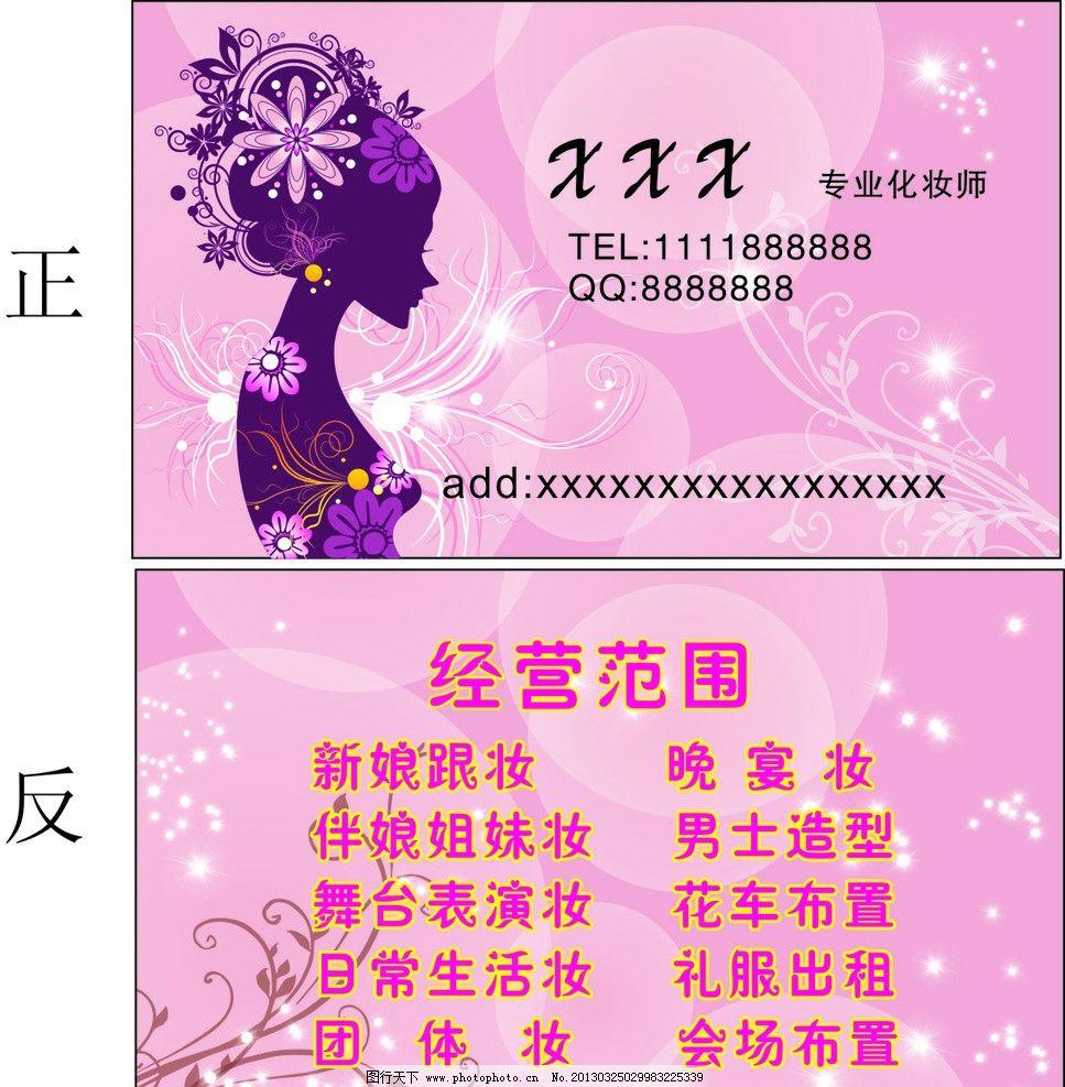 名片 花店名片 矢量人 花纹 美体名片 粉色背景 名片卡片 广告设计