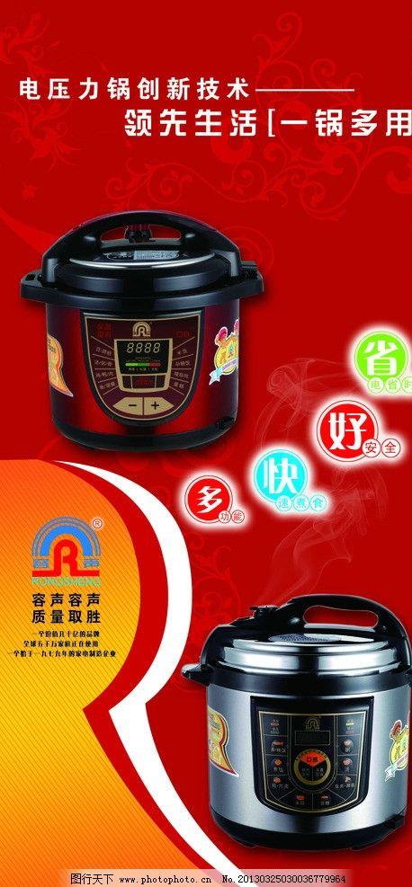 容声电器 容声电压力锅 红底 红底花纹 海报设计 广告设计模板