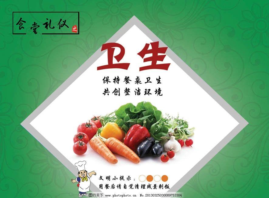 食堂文化 卫生 食堂礼仪 蔬菜 厨师 温馨提示 底板 印章 海报设计