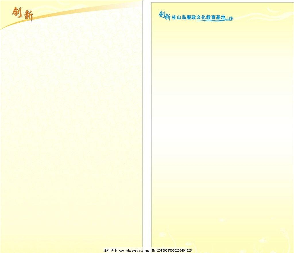 展板 黄色 暗纹 墙纸 模板 板报 海报 展板模板 广告设计 矢量 cdr