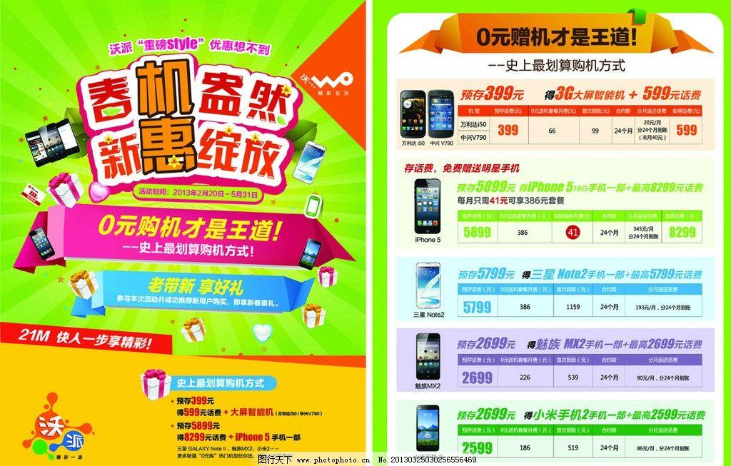 联通 3g 沃 校园 手机 只能手机 合约机 春季 dm宣传单 广告设计 矢量