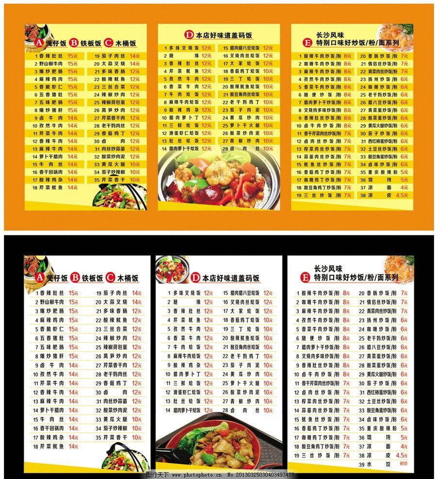 菜单 菜谱 美食 煲仔饭 铁板饭 木桶饭 盖码饭 小吃 面粉 价格表 价目