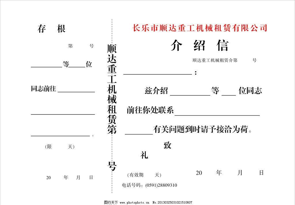 表格 介绍信 模板 创意 点线 其他设计 广告设计 矢量