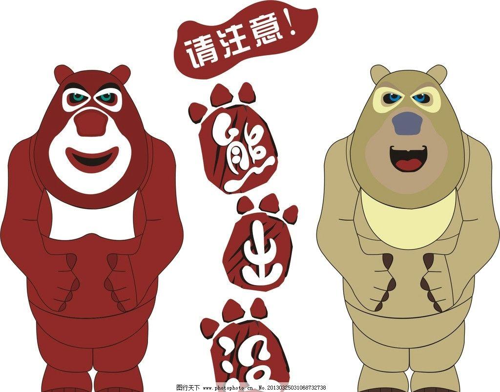 熊出没 熊大 熊二 熊 光头强 其他设计 广告设计 矢量 cdr图片