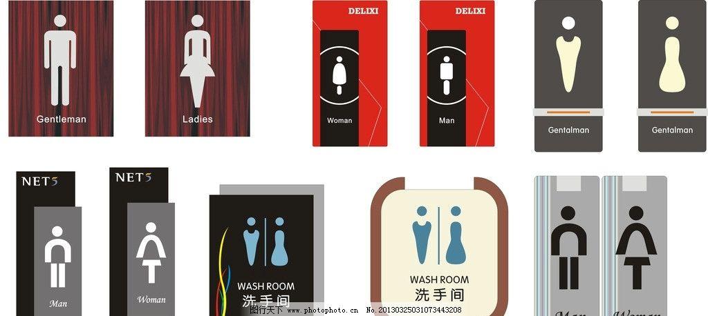 洗手间导视牌图片