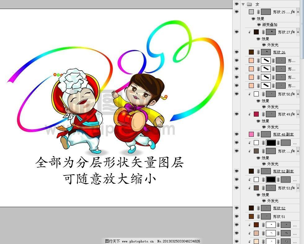 朝鲜族卡通图片