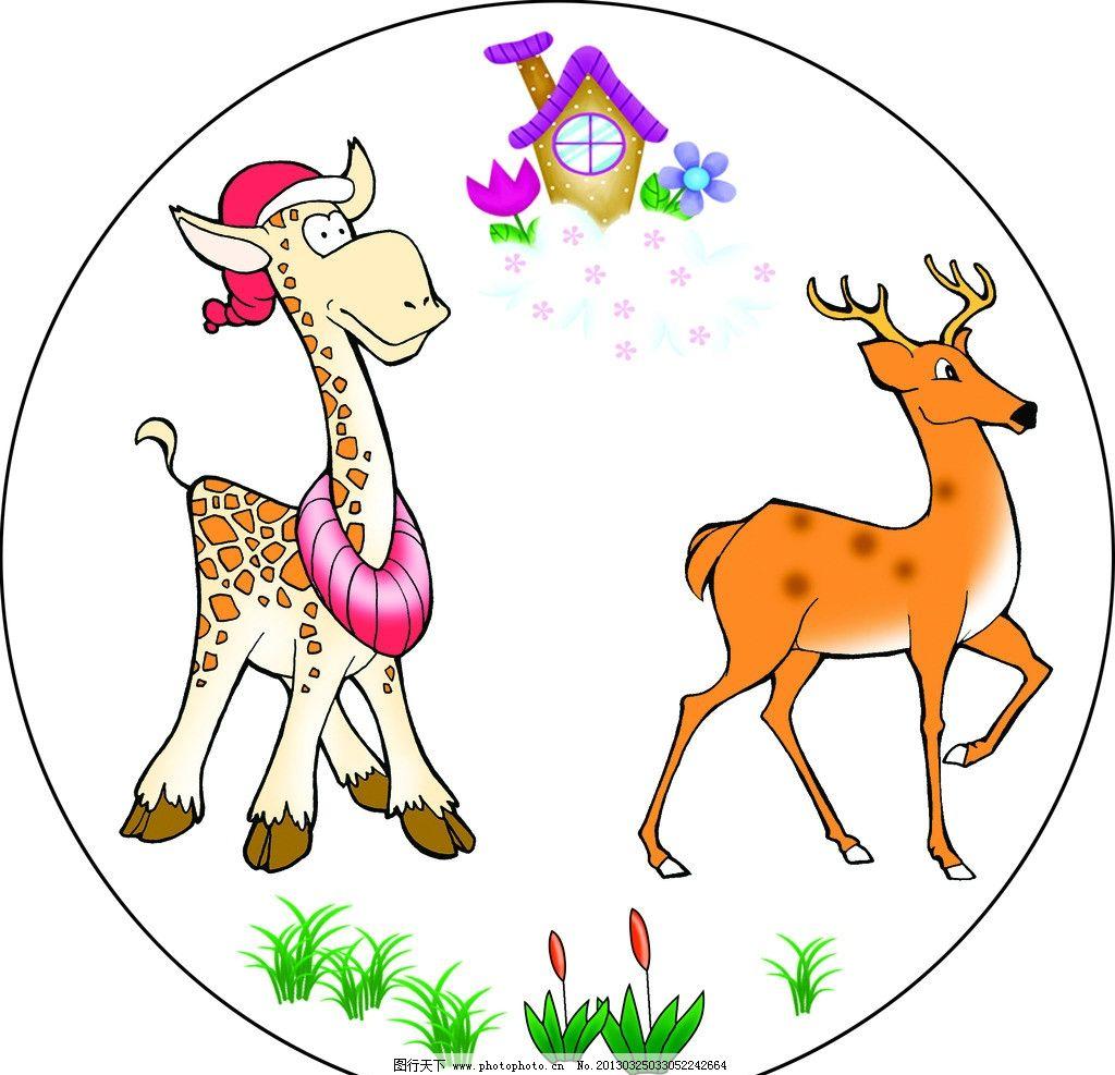 小鹿 花草 梅花鹿 长颈鹿 卡通 动物 动画 快乐 玩耍 卡通图