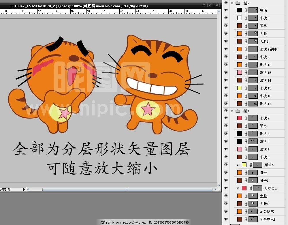 卖萌 大脸猫 动物 小动物 猫咪 猫 卡通动漫 儿童 可爱小孩 psd分层