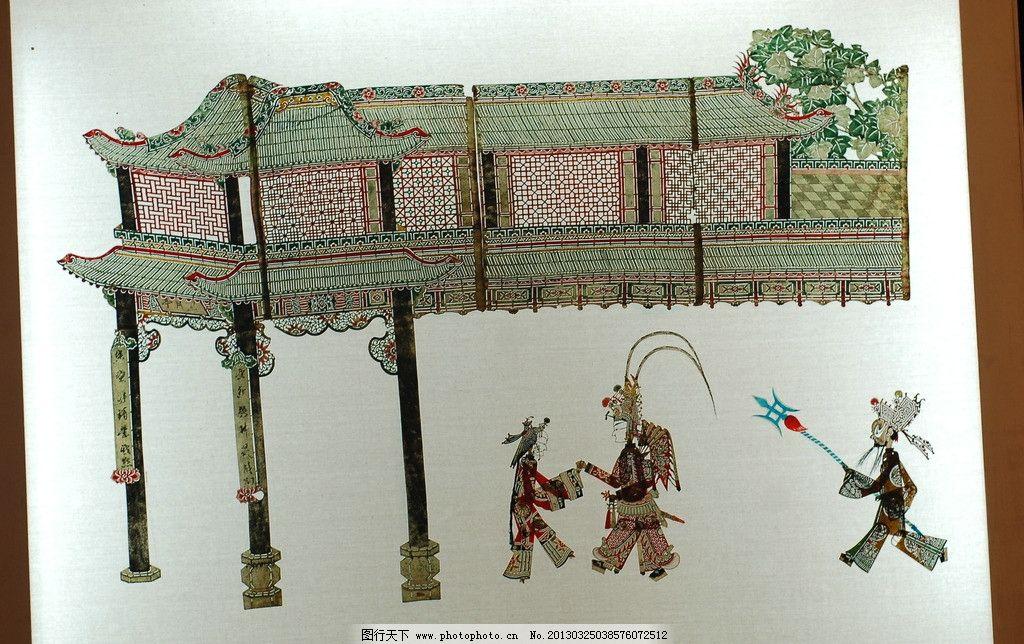 皮影 国画 人物画 传统 民族 驴皮 神话 传说 地方 戏剧 水彩