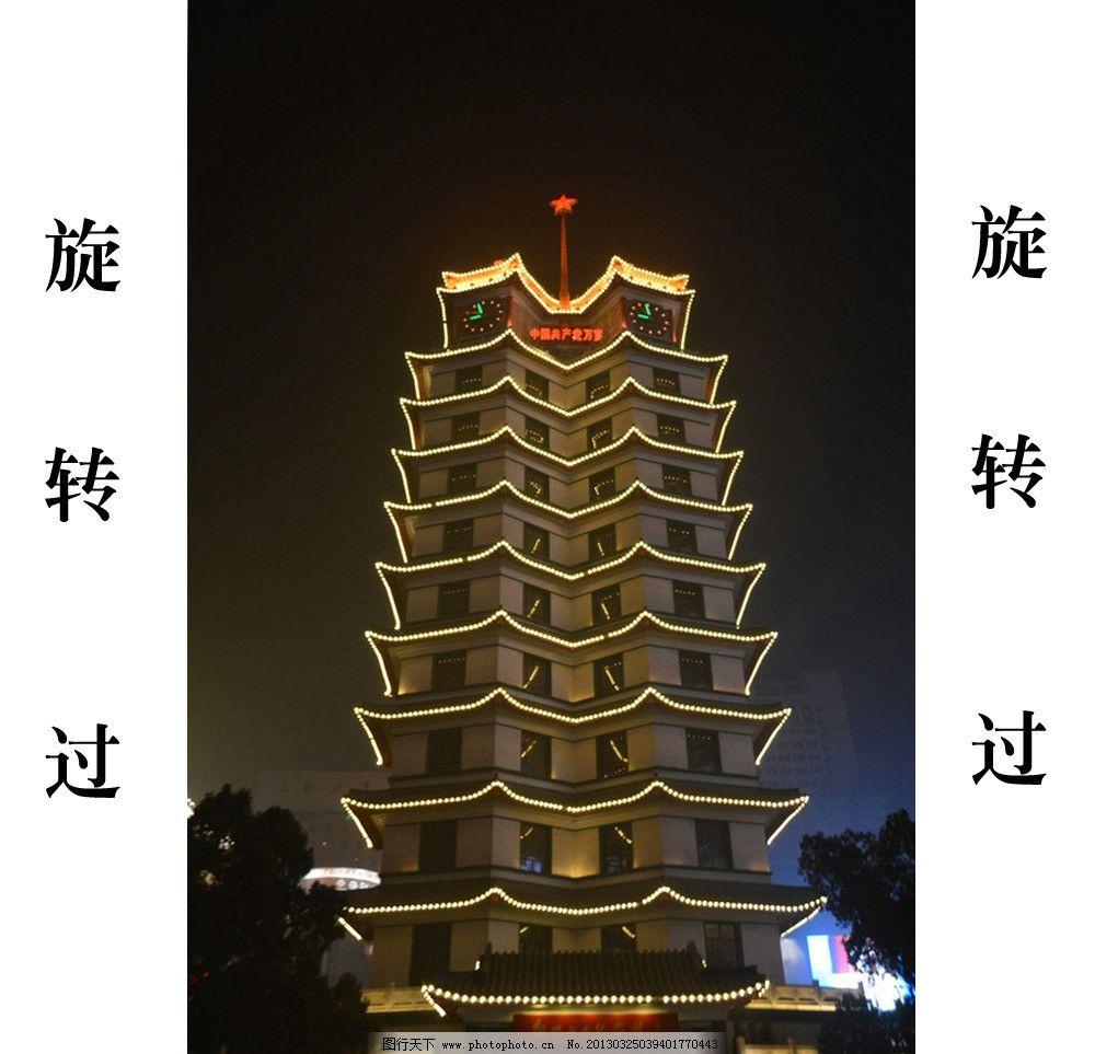 二七纪念塔 二七 郑州