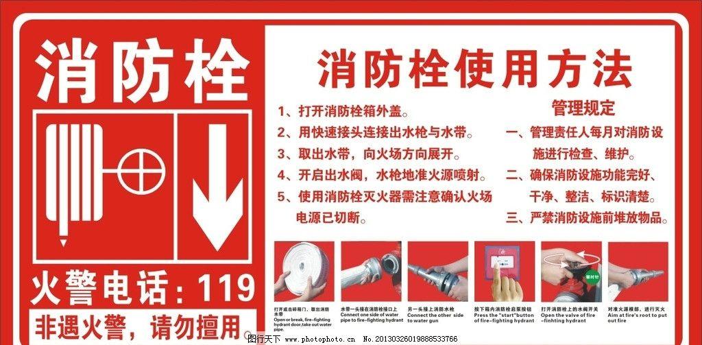 消防栓使用方法 消防栓 消防栓管理 消防栓使用步骤 消防 防火 灭火
