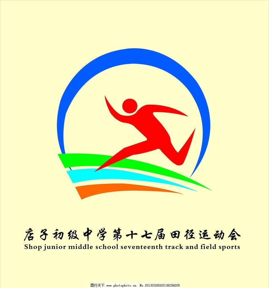 运动会会徽 运动会标识 健身运动标志 学校运动会标志 标识标志图标