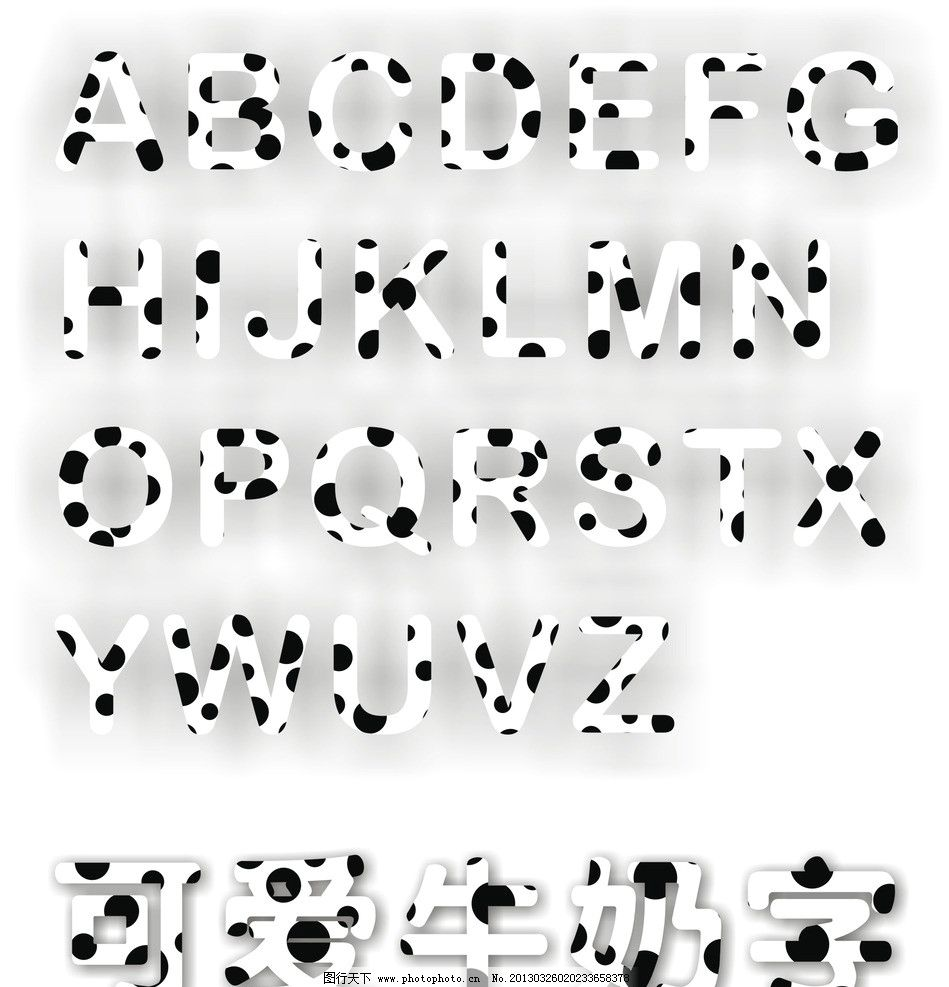可爱牛奶字体 字体 可爱 牛奶 牛奶字体 可爱字体 cdr数据库 底纹背景