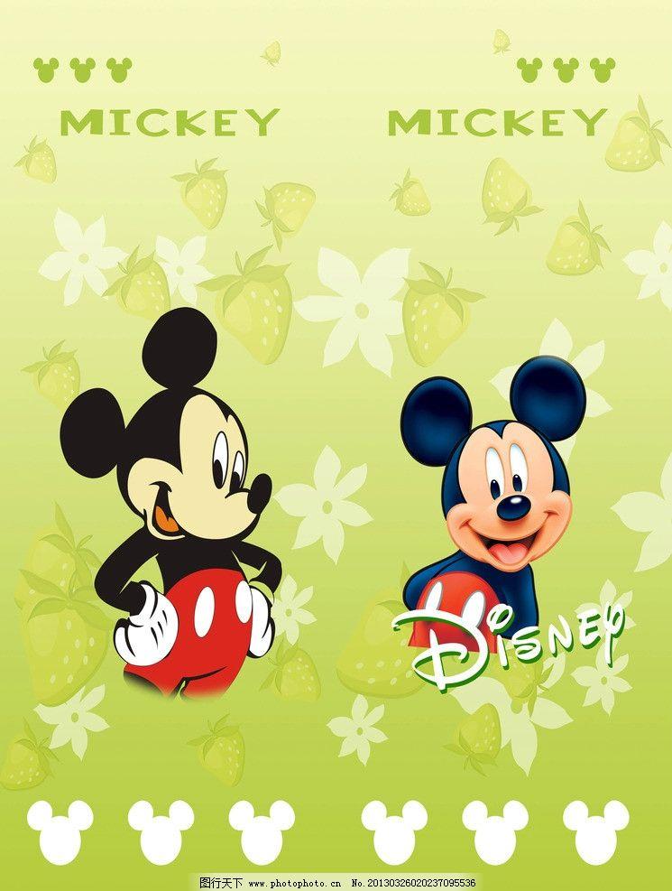 米老鼠 米奇 卡通 移门 平开门 草莓 心形 背景底纹 底纹边框