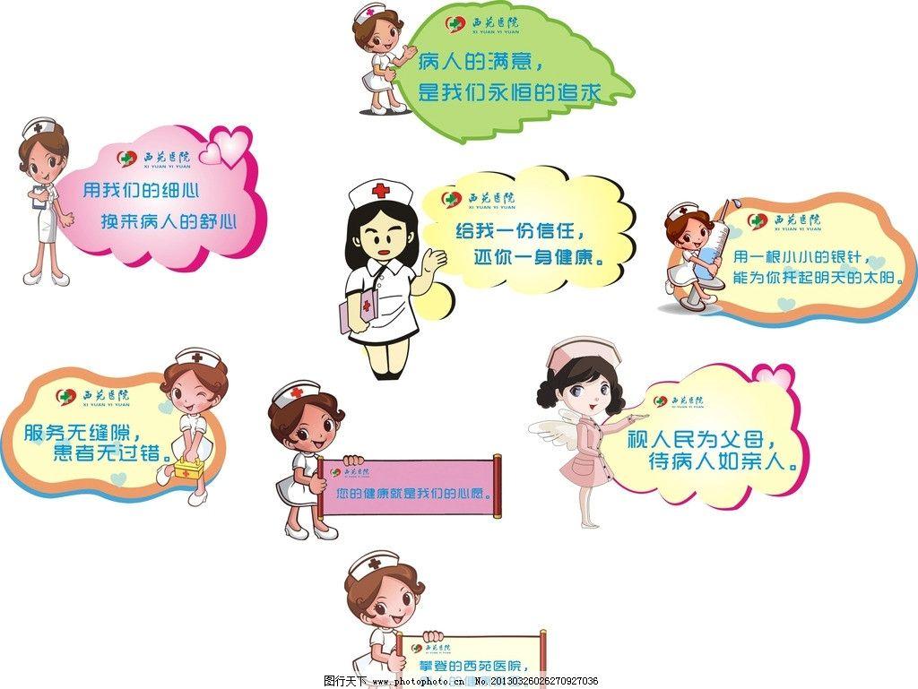 卡通小护士 医院 医院温馨提示 异形图案 医院展板用 医疗保健 生活