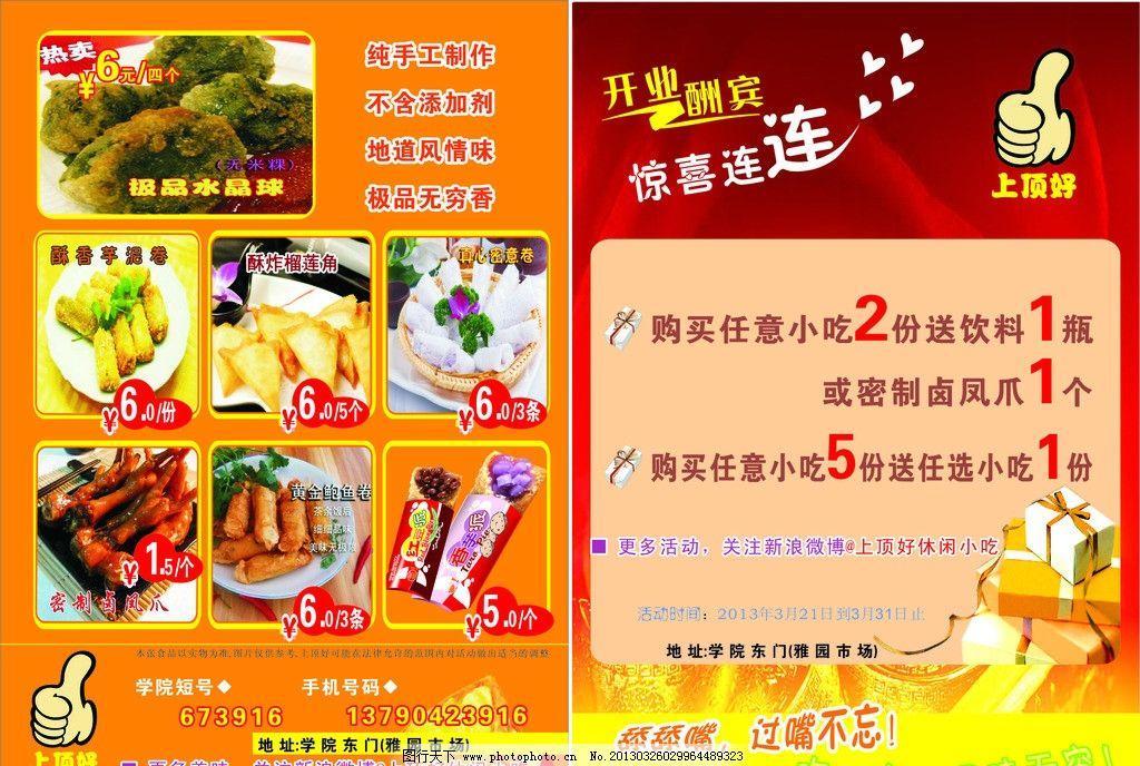 美食宣传单 上顶好 美食 宣传单 红底 小吃 理发店优惠卡 开业体验卡 背景图 名片卡片 广告设计 矢量 CDR