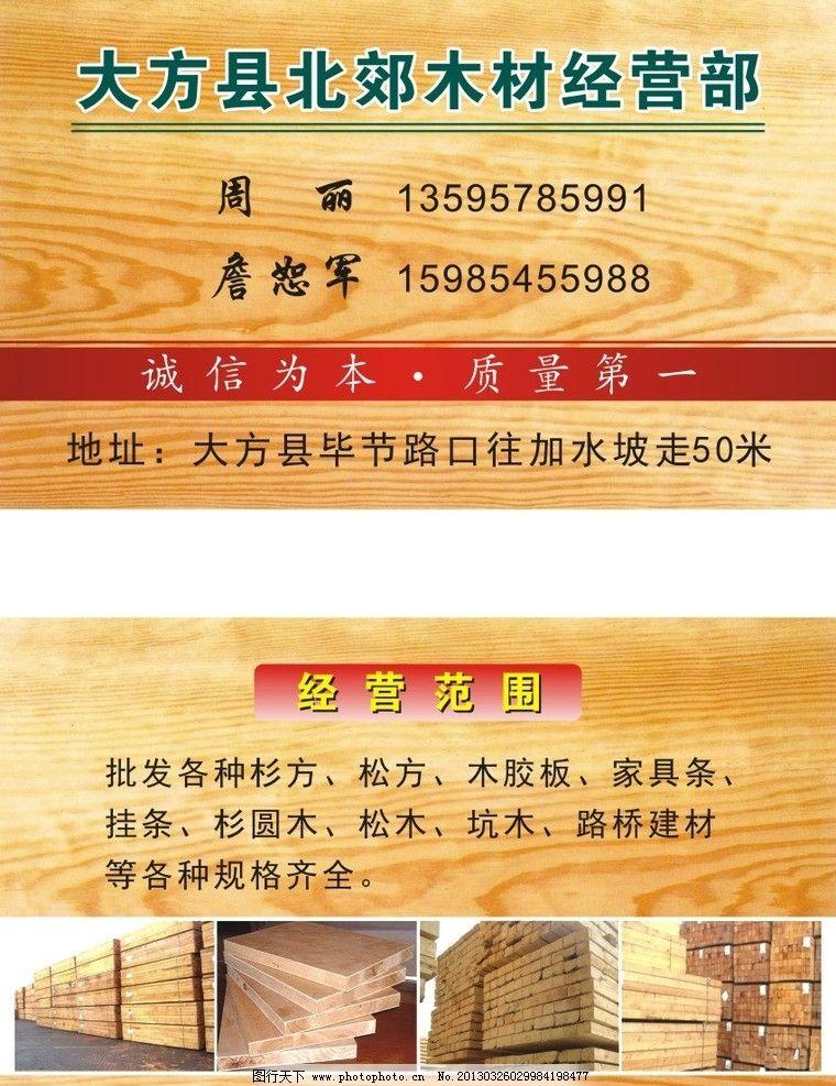 木材名片 木名片 名片卡片 广告设计 矢量
