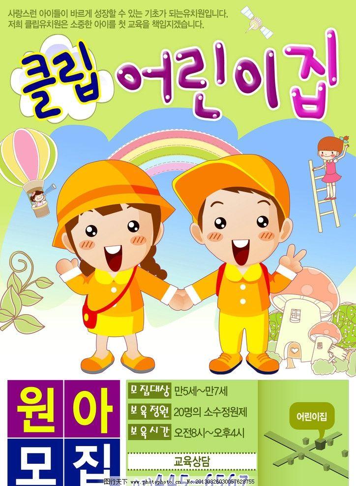 幼儿园海报 韩国素材 幼儿展板 小黄帽 小朋友 广告设计模板 源文件