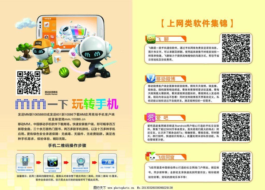 手机应用 卡通人物 二维码 二维码使用步骤 上网类软件 海报设计 广告