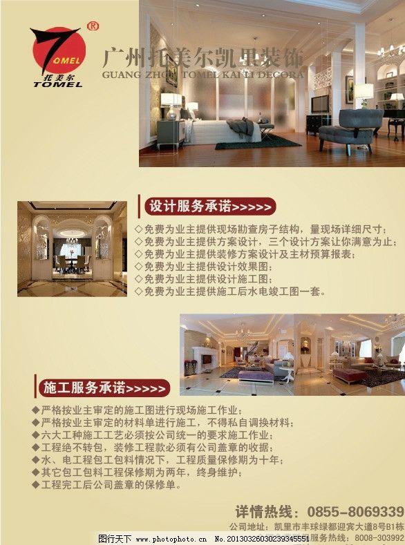 房屋装修装饰单页图片