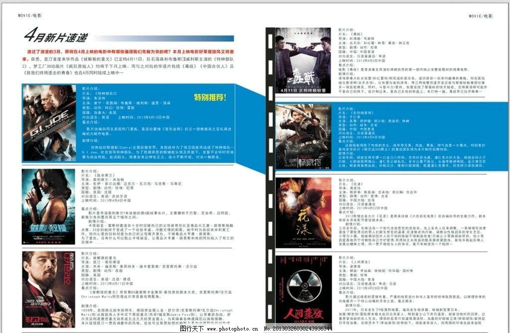 杂志 内页 软文 生活 彩页 2013年4月 最新 影讯 电影 明星 特种部队