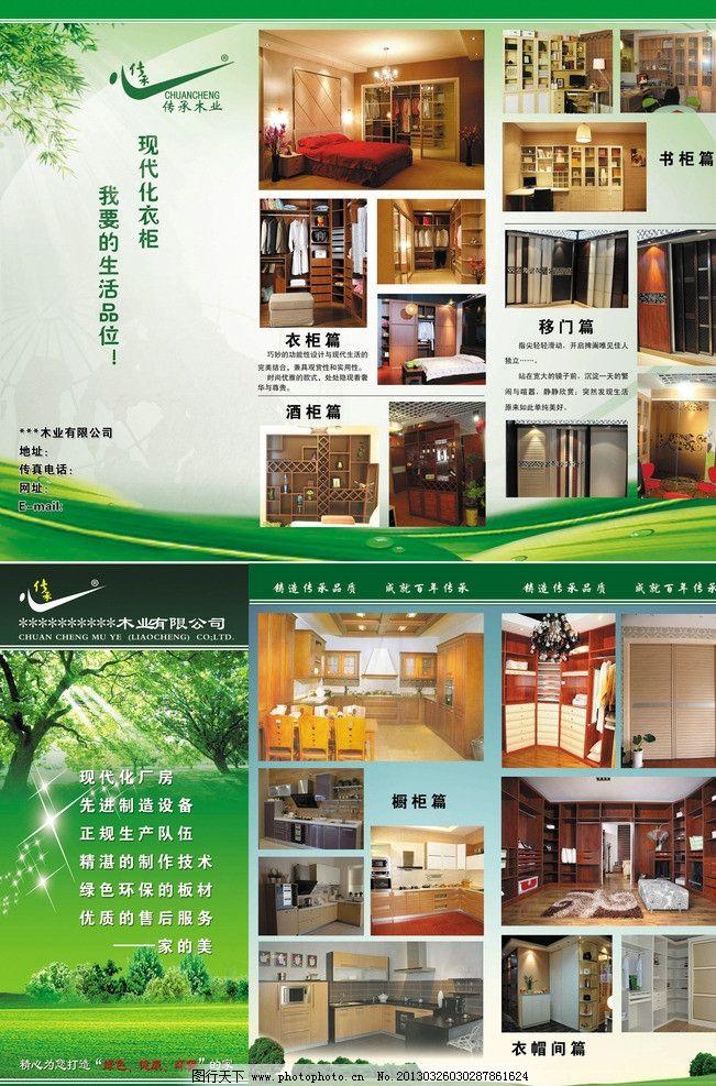 木业公司彩页 家居彩页 橱柜彩页 衣柜彩页 dm宣传单 广告设计模板 源