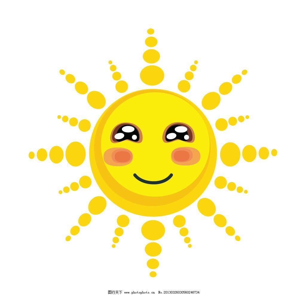 小太阳 太阳 黄色 卡通 图案 笑脸 卡通设计 广告设计 矢量 ai