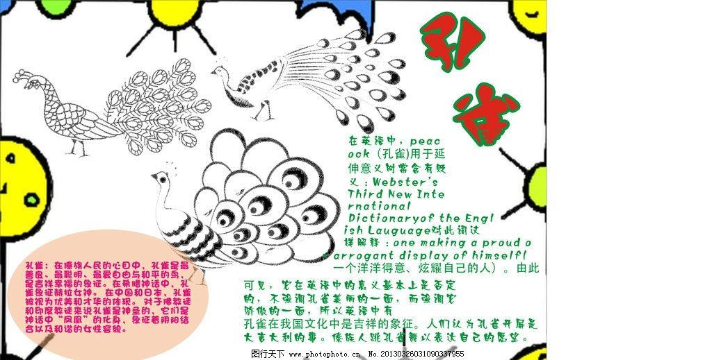 孔雀小报 孔雀 自己涂色 动物 动物小报 小报 其他设计 广告设计 矢量