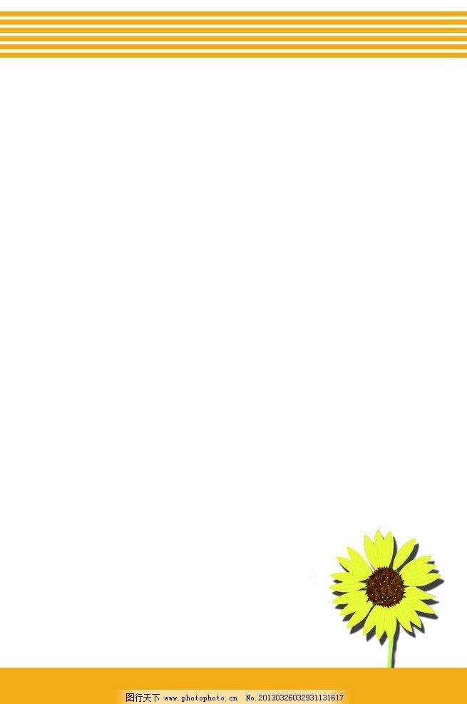 制度背景 太阳花 向日葵 横杠 可爱 花朵 花 花枝 投影 背景素材 psd