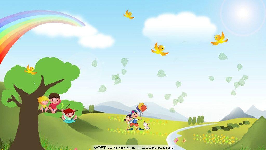 春天 卡通小孩 树 彩虹 水 草 小花 花 鸟 蓝天白云 假山 幼儿园宣传