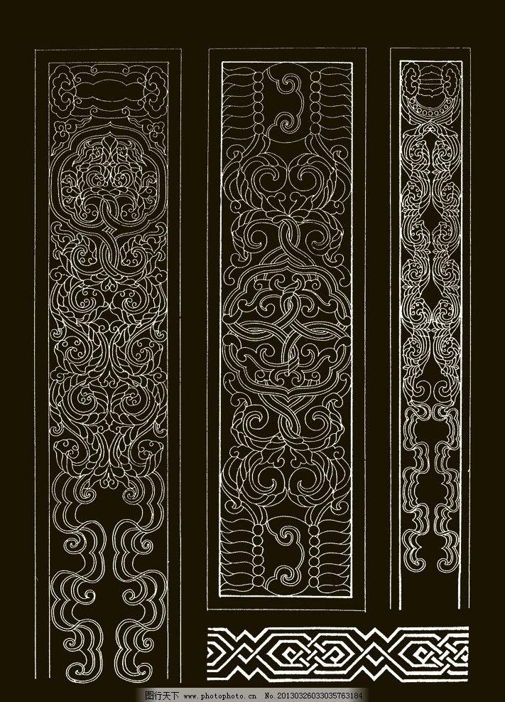雕刻纹样 花边 吉祥纹样 花卉 纹样 图案 传统 花纹 边框 木雕 雕刻