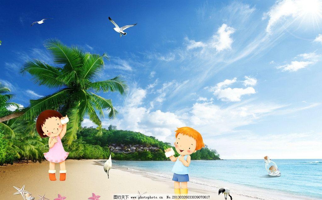 蓝天白云沙滩 沙滩 海滩 沙子 女孩 男孩 传声筒 小孩 蓝天 白云 风景