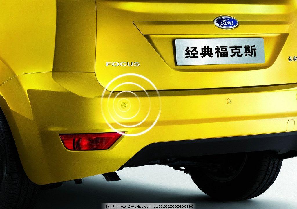 经典的黄色小�9`��l$yi���oy�z`���-��_经典福克斯倒车雷达 经典 福克斯 倒车 雷达 黄色 交通工具 现代科技