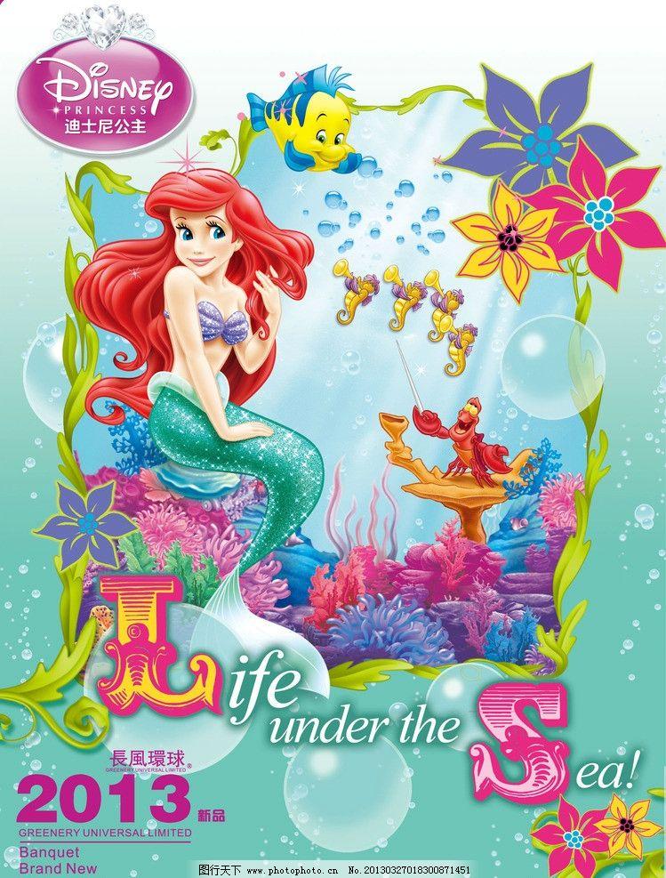 卡通壁纸 迪士尼 公主 可爱 桌面 迪士尼卡通 动漫人物 动漫动画 设计